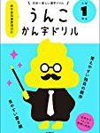 うんこ漢字ドリルが口コミ評判も良くて発売一ヶ月半で100万部突破!