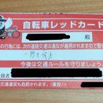 自転車レッドカード、イエローカード(自転車警告指導カード)と赤切符との違い