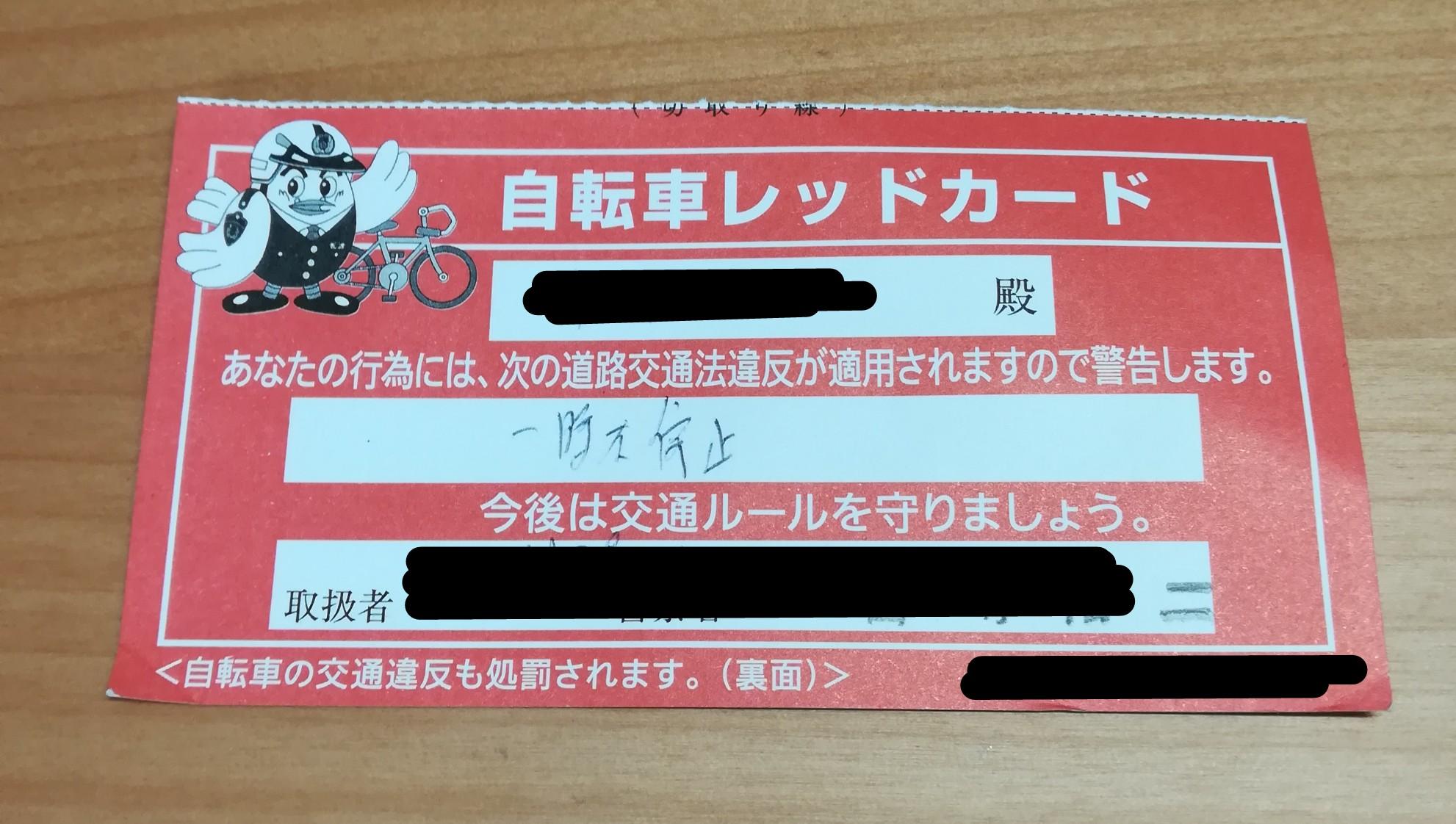 イエロー カード 自転車